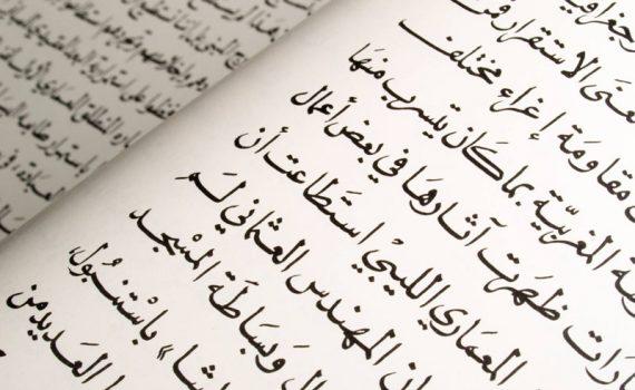 Zoom sur les verbes de la langue arabe